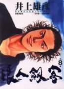 浪人劍客(08)