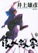 浪人劍客(10)