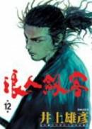 浪人劍客(12)