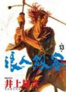 浪人劍客(13)