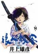 浪人劍客(14)