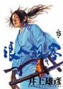 浪人劍客(15)