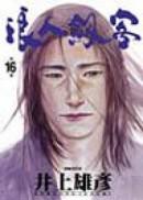 浪人劍客(16)