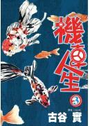 機車人生(03)