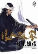 浪人劍客(22)
