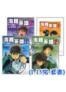 海難英雄(1-15完)(套書)