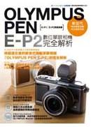 OLYMPUS PEN E-P2數位單眼相機完全解析