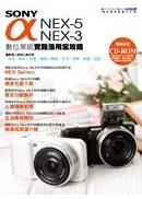 SONY α NEX-5/NEX-3 數位單眼實踐活用全攻略