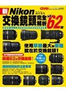 新Nikon交換鏡頭完全解析-嚴選62款
