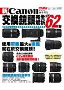 新Canon交換鏡頭完全解析:嚴選62款
