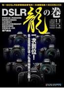 DSLR 龍之卷