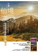 台灣仙境美地:晨昏夜景攝影技巧的極意(附光碟)