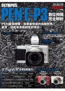 OLYMPUS PEN E-P3 數位相機完全解析