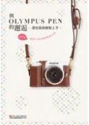 與OLYMPUS PEN的邂逅:漂亮寫真輕鬆上手