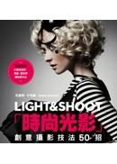 時尚光影LIGHT&SHOOT:創意攝影技法50招