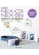 我和我的NEX 隨手記錄美好生活【SONY NEX C3/5N 完全對應】