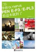 學會OLYMPUS PEN E-P3/E-PL3 看這本就對了