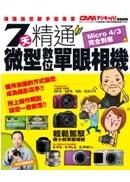 7天精通微型數位單眼相機:Micro 4/3完全對應