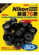 最新版Nikon交換鏡頭完全解析:嚴選76款