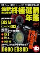 2013最新數位相機終極選購年鑑