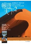 暢遊天下(02)