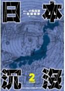 日本沉沒(02)