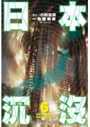日本沉沒(06)