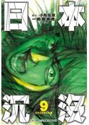 日本沉沒(09)