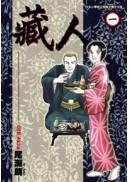 藏人(01)