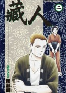 藏人(02)