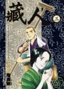 藏人(03)