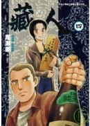 藏人(04)