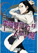 零崎雙識的人間試驗(02)