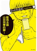 別叫我魯蛇-Scumbag Loser-(01)