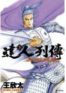 達人列傳:乘風九萬里(03)