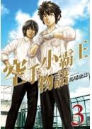 空手小霸王物語(03)