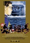 次元艦隊40