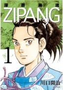 ZIPANG 深蒼海流(01)