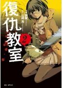 復仇教室(02)漫畫