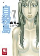 自殺島(07)