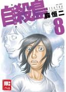 自殺島(08)
