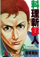 料理新鮮人SECONDO(04)