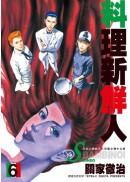 料理新鮮人SECONDO(06)