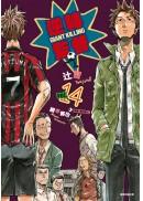 逆轉監督 GIANT KILLING(14)
