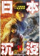 日本沉沒(11)
