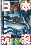日本沉沒(12)