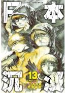 日本沉沒(13)