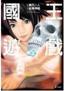 國王遊戲(02)漫畫