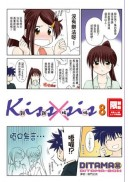 KissXsis親親姊姊(08)