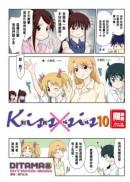 KissXsis親親姊姊(10)
